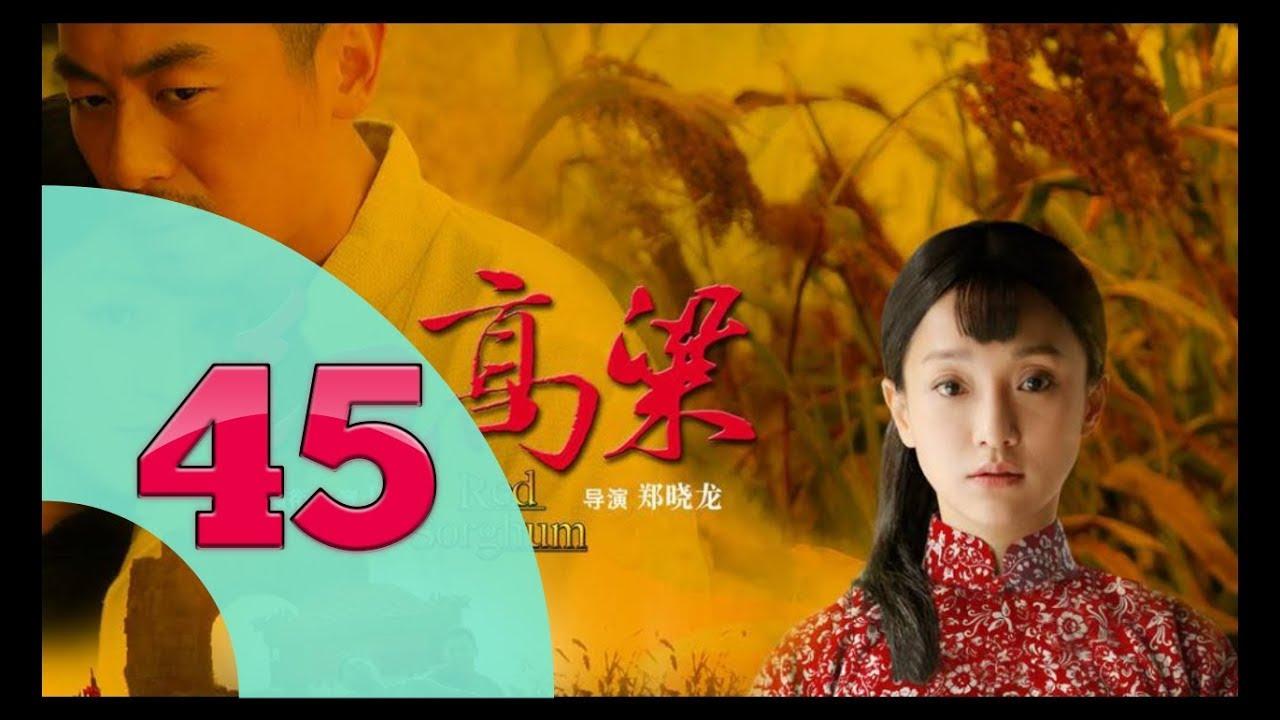 紅高粱 第45集 - YouTube