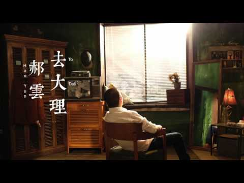 【HD】郝雲 - 去大理 [歌詞字幕][電影《心花路放》插曲][完整高清音質] Breakup Buddies Theme Song - To Dali (主演:黃渤 徐錚)
