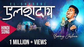 Elshaddai | Tere Jaisa kaun Hai | Benny Joshua | New Hindi Christian Song 2019