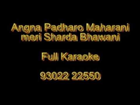 angna padharo maharani Karaoke