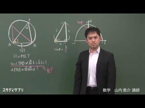 スタディサプリ大学�験講座 �数学】9�秒���る�特別講義 山内講師