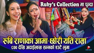 रुबी राणाका आमाछोरी यति राम्रा, Ruby's Collectionमा पुग्दा भेटियो ८०० देखि अढाईलाख सम्मको एउटा कपडा
