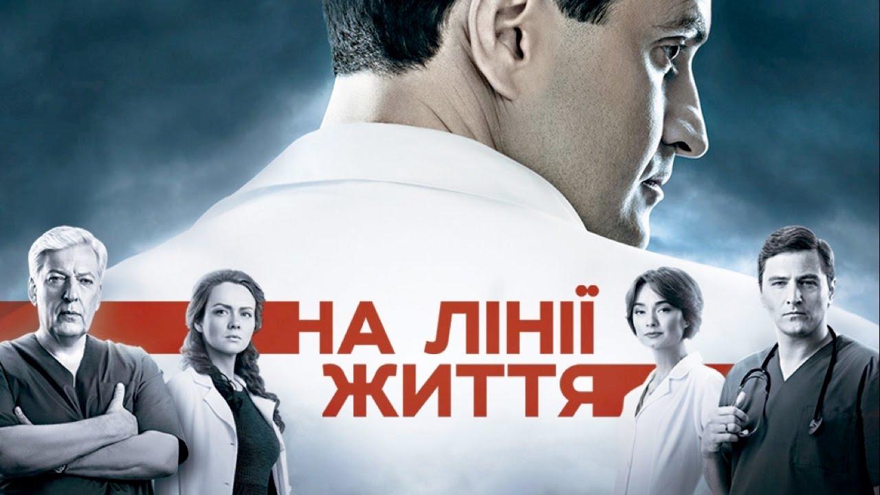 подарок судьбы сериал украинский