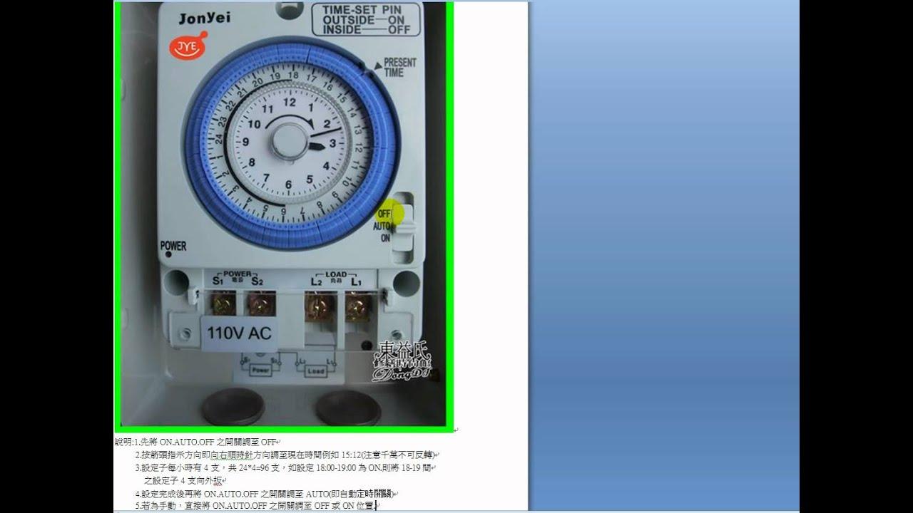 TB352機械式開關定時器設定說明 - YouTube