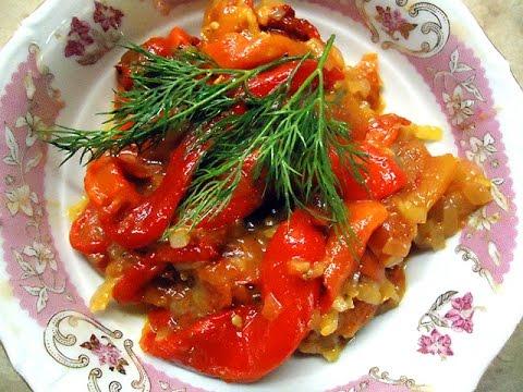 Печеный болгарский перец на зиму от юлией высоцкой