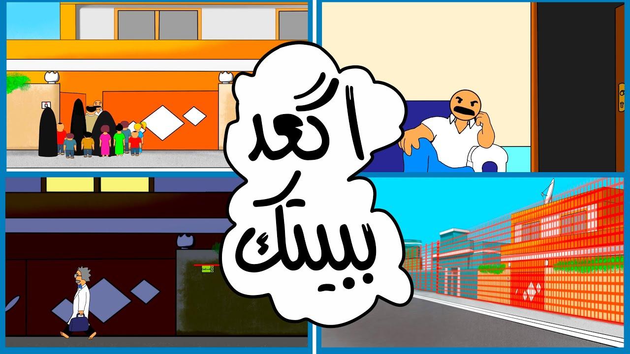 اگعد ببيتك!!!    #بيت_أبو_حمودي