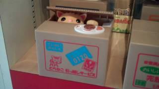 Itazura Coin Bank - Cat