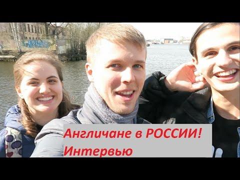 Англичане учатся в России и говорят по-русски