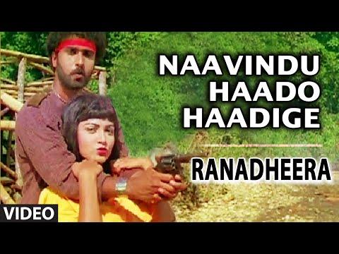 Naavindu Haado Haadige Video Song   Ranadheera   S.P Balasubrahmanyam, S. Janaki