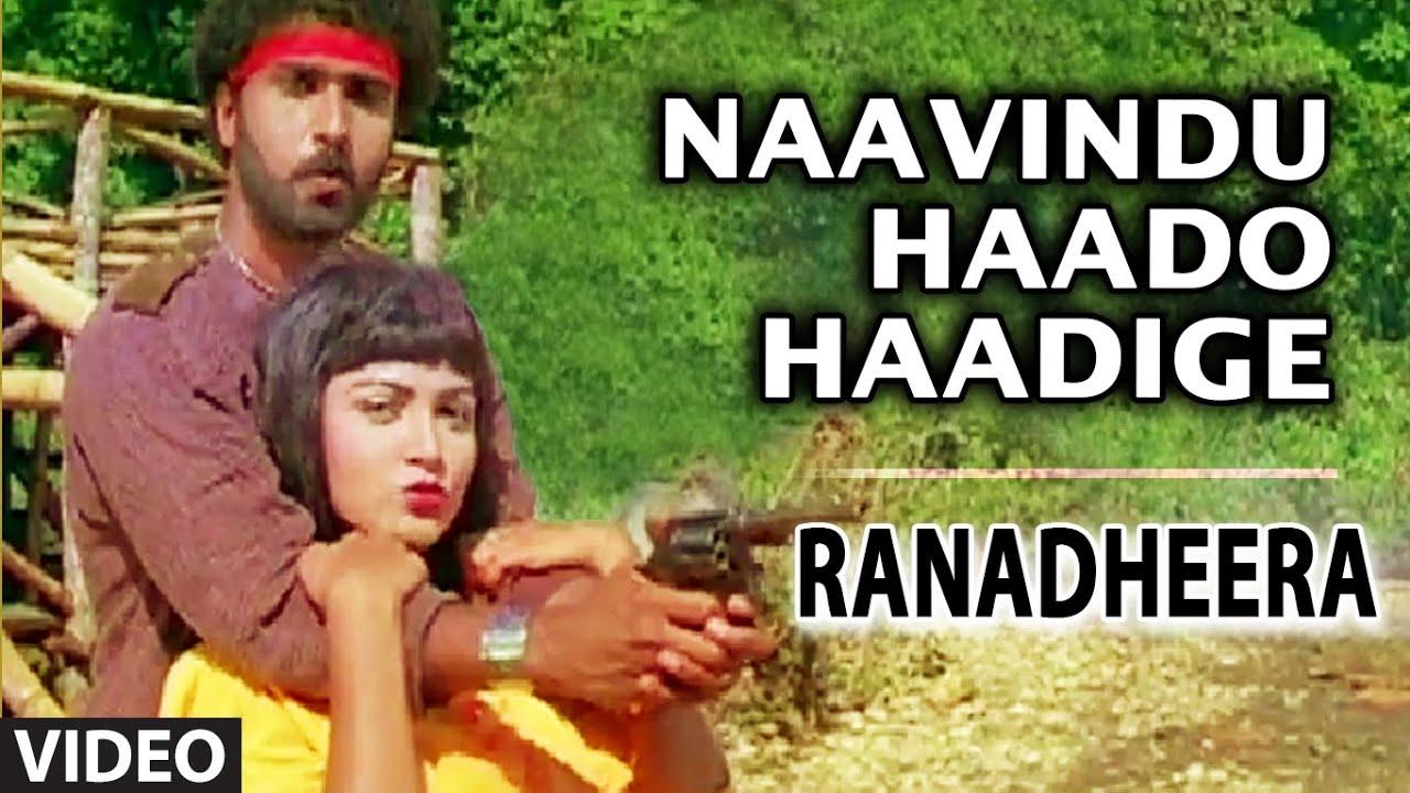 Naavindu Haado Haadige Video Song | Ranadheera | S.P Balasubrahmanyam, S. Janaki