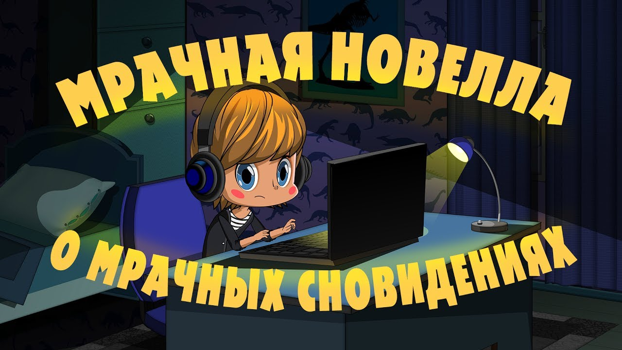 Машкины Страшилки - Мрачная новелла о мрачных сновидениях 👀  (Эпизод 20) Новинка!
