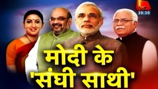 Sangh (RSS) associates of PM Narendra Modi