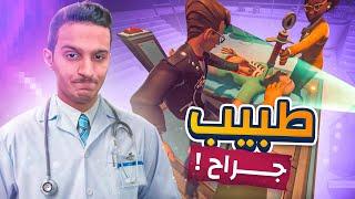 اسوء الجراحين يسوون عملية زراعة قلب ! 🤣👨🏻⚕️ | Surgeon Simulator 2