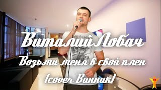 Виталий Лобач - Плен (cover Винник) Ведущий На Свадьбу