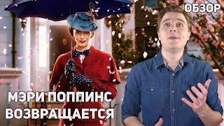 Мэри Поппинс возвращается - Обзор фильма