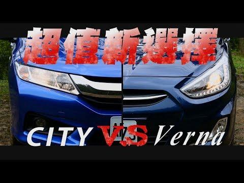 Honda City V.S Hyundai Verna 超值新選擇 試駕 - 廖怡塵【全民瘋車Bar】7