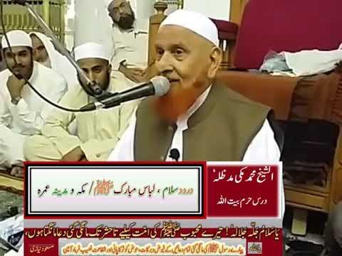 Sheikh Mohammad Makki sb,  درود و سلام ، لباس مبارک ﷺ