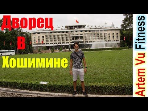 Почти Кремль. Обзор Президентского Дворца в Хошимине.
