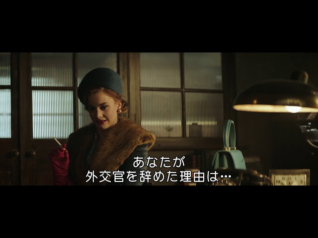 映画『アガサ・クリスティー ねじれた家』冒頭映像
