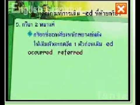 Thai-internet-class EN102 บทที่ 7-8 คลิป 2