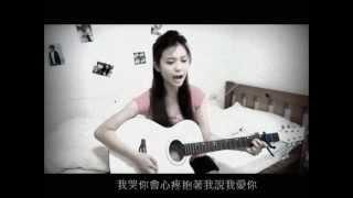 (自創曲)不要亂說(完整版) - 簡妮絲