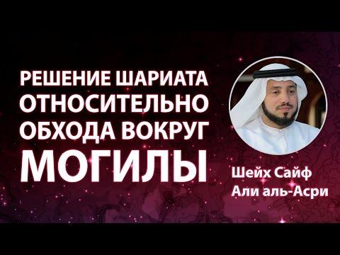 Решение шариата относительно обхода вокруг могил