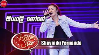 Shaviniki Fernando | සිංගලි නෝනේ | Dream Star Season 10 Thumbnail