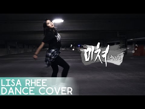 4MINUTE - 미쳐(Crazy) - Lisa Rhee Dance Cover