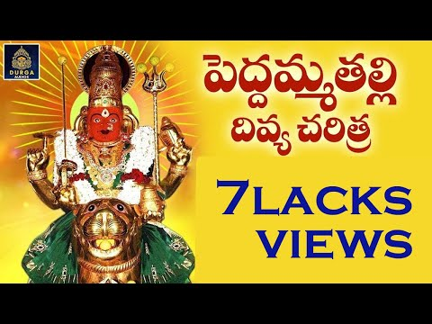 Peddamma Talli Divya Charitra Jukebox || Telugu Devotional Songs || Sree Durga Audios