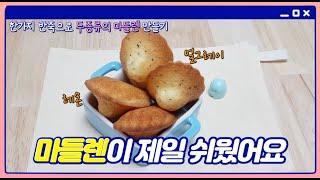 [꼬북베이커리] 한가지반죽으로 두가지맛 마들렌 만들기 …