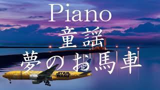 Piano 童謡   夢のお馬車