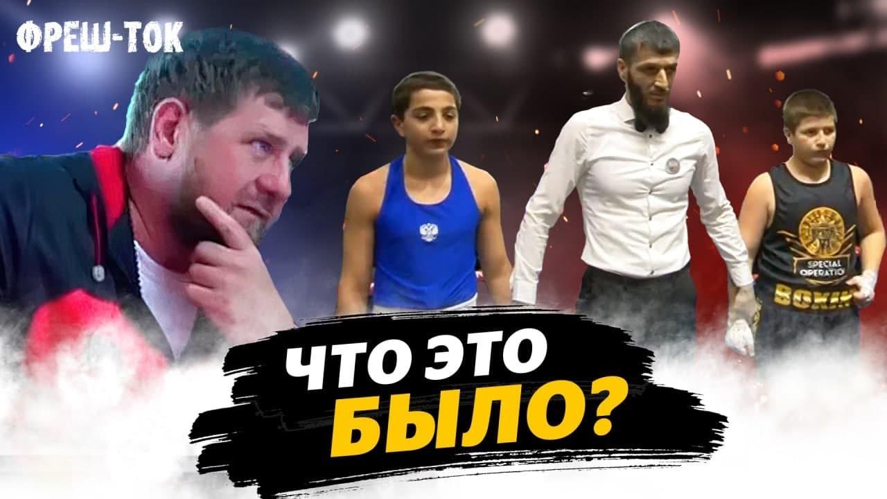 Бой сына Рамзана Кадырова: ЧТО ЭТО БЫЛО / Харитонов вернулся / Победа ниже пояса в UFC |Фреш-ток #30 - скачать с YouTube бесплатно