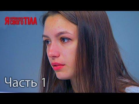 «Я Стесняюсь Своего Тела. Сезон 3 Выпуск 6 Часть 3» / 2016
