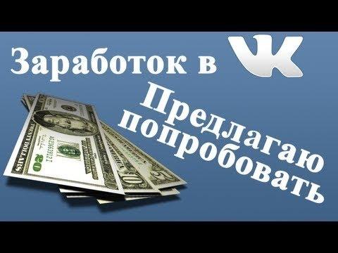 вк сайт для заработка денег в интернете без вложений