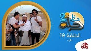 رحلة حظ 2 | الحلقة 19-  مأرب | مع خالد الجبري ونزار السفياني | يمن شباب