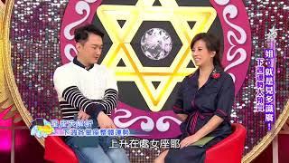 2018 MON.聽老師的話|03/05-03/11運勢週報