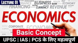1.Economics पढ़ना शुरू कहाँ से करें | Basic concept of Economics | Economics in hindi | Study91