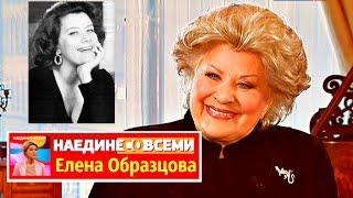 Наедине со всеми Елена Образцова