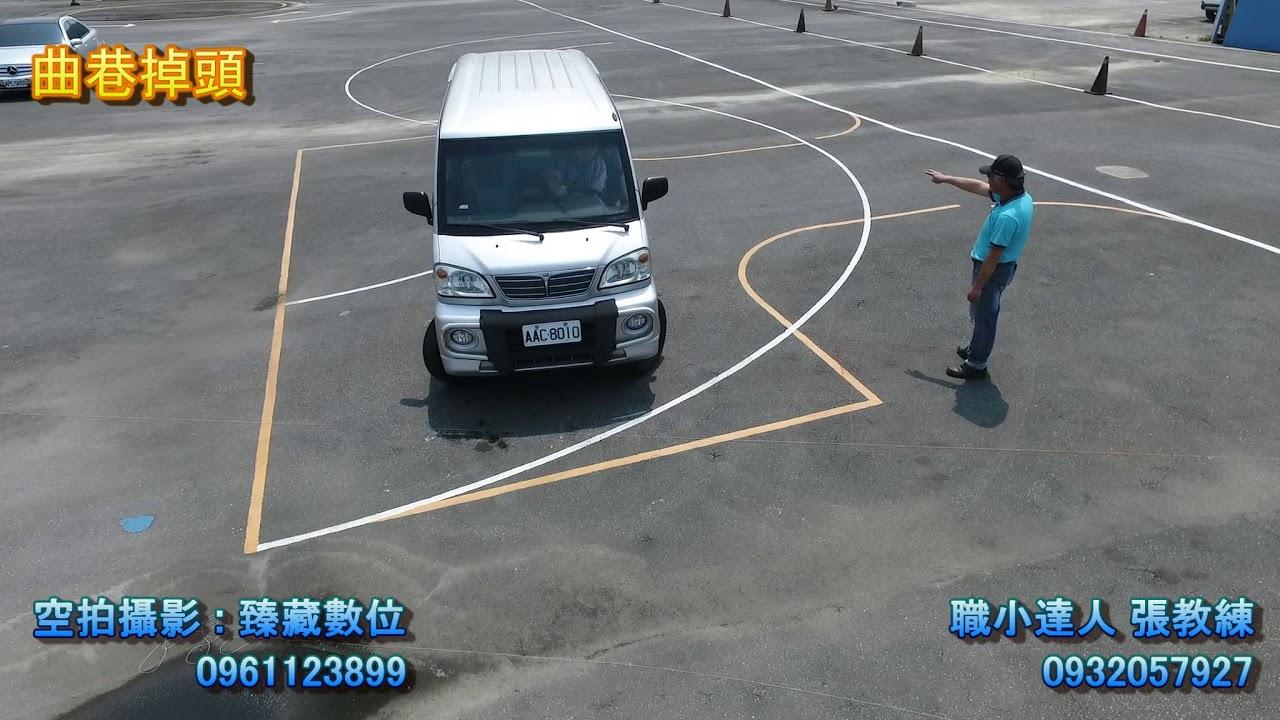 職業小型車考照(Uber職業駕照)之曲巷掉頭空拍影片 - YouTube