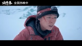 《冰峰暴》再曝正片惊险片段【预告片先知 | 20191202】
