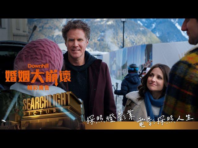 《婚姻大崩壞》6.12 (五) 相親相愛進戲院 精彩廣告