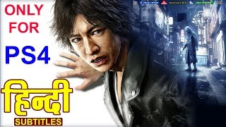 Judgment - PS4 Exclusive Trailer With Hindi Subtitles #NGW