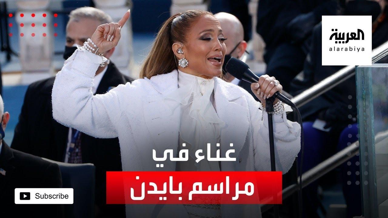 جينيفر لوبيز تغني في حفل تنصيب بايدن #العربية  - نشر قبل 14 دقيقة