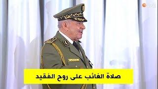الجزائريون أدوا صلاة الغائب ترحما على روح الفقيد أحمد قايد صالح
