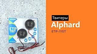 Розпакування твітерів Alphard ETP-115T