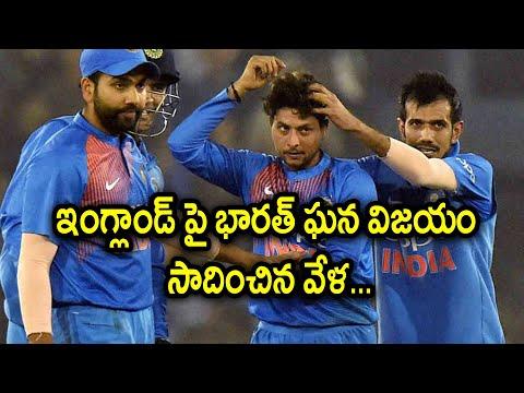India Vs England 1st ODI: Match Highlights | Oneindia Telugu