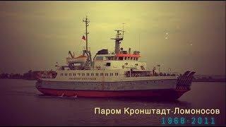 """Ушедшие в историю"". Паром Кронштадт-Ломоносов   ""Gone down in history"". Ferry in Kronshtadt"