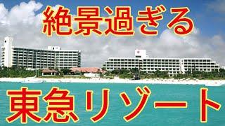 宮古島東急リゾートの眺めが絶景で海もキレイ【宮古島観光】相互チャンネル登録