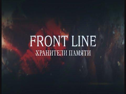 Front Line - хранители памяти.