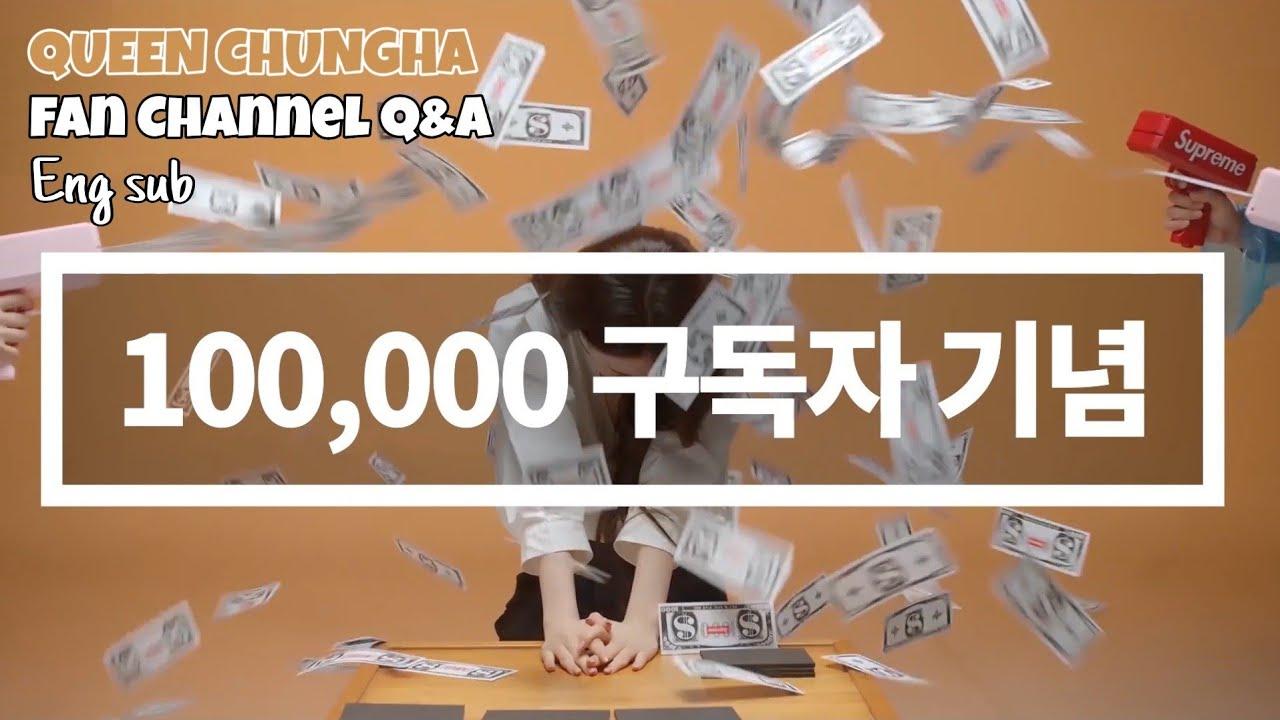 [10만 구독자 기념] 청하 찐팬의 Q&A는 이용당한 구구절절 주접문